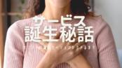 『オンライン靈氣<レイキ>セッション』誕生秘話♪